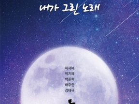a night of singer-songwriters '내가 그린 노래' 공연